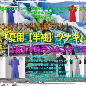《AUTO-BIブランド》最新モデル!【夏用[半袖]ツナギ〜おすすめランキング7選!】