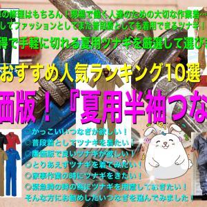 廉価版!『夏用半袖つなぎ』おすすめ人気ランキング10選!
