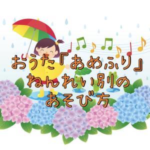 【おうた『あめふり』】雨の日も楽しく過ごそう♪年齢別の遊び方