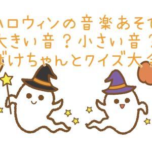 【ハロウィンの音楽あそび】大きい音かな?小さい音かな?おばけちゃんとクイズ大会!