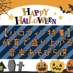 【ハロウィン特集】10月の保育活動で遊びたい!音楽あそび5選