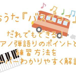 【おうた『バスごっこ』】だれでもできる!ピアノ弾語りのポイントと練習方法をスーパーわかりやすく解説