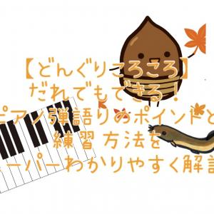 【どんぐりころころ】だれでもできる!ピアノ弾語りのポイントと練習方法をスーパーわかりやすく解説