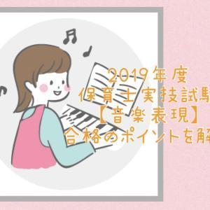 【2019年度後期保育士実技試験】音楽表現の合格ポイントを具体的に解説