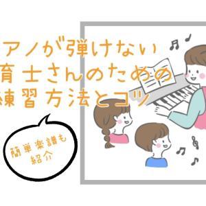 【ピアノが弾けない保育士さん】上達する練習のコツ【簡単楽譜も紹介】