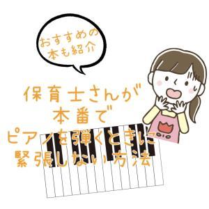 保育士さんが本番に緊張しないでピアノを弾く方法【おすすめ本3冊も紹介】