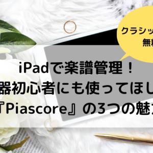 iPadで楽譜管理!『Piascore』は楽器奏者なら使いたい無料アプリ