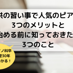 子供の習い事にピアノを選ぶのは正解?メリットと始める前の豆知識