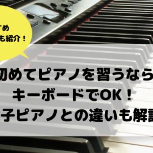 電子ピアノとキーボードどっちがいいの?違いは大きく6点あります