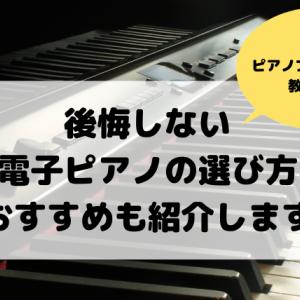 【プレイヤー目線で教える】後悔しない電子ピアノの選び方とおすすめ