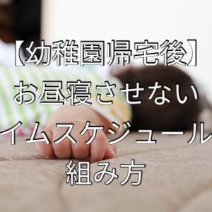 【幼稚園帰宅後】お昼寝させないタイムスケジュールの組み方