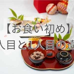 【祝100日】2人目のお食い初め!1人目との違い