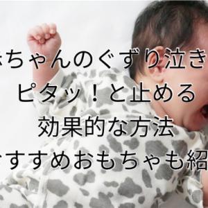 赤ちゃんのぐずり泣きをピタッ!と止める効果的な方法【おすすめおもちゃも紹介】