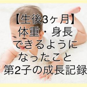 【生後3ヵ月】体重や身長は?できるようになったことは?第2子の成長記録