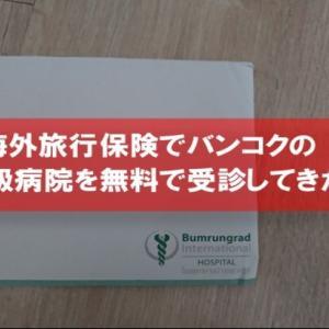 【タイ旅行】海外旅行保険でバンコクバムルンラード病院で治療してきた流れ