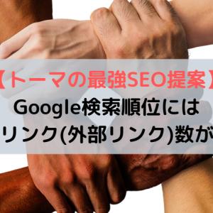 【トーマのSEO提案】Google検索順位にはSEO被リンク(外部リンク)数が重要!