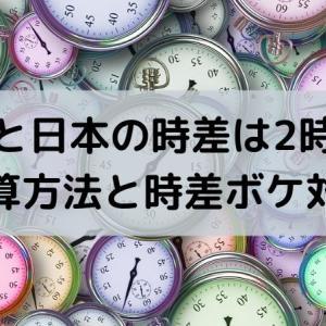 タイと日本の時差は2時間!計算方法と時差ボケ対策