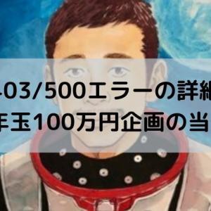 403/500エラーの詳細!前澤お年玉100万円企画の当選結果!