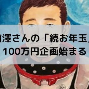 前澤さんの「続お年玉」100万円企画始まる