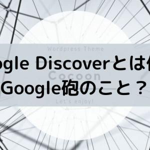 Google Discoverとは何?Google砲のこと?