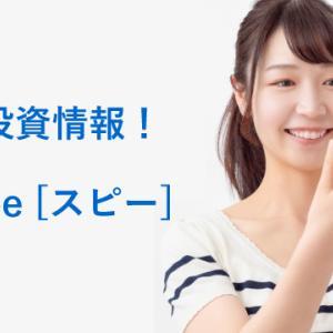 IPO投資 Speee(スピー) IPO上場承認!株式会社Speee