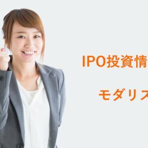 IPO投資|モダリス IPO上場承認!(4883)