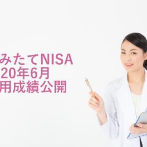 つみたてNISA【2020年6月運用成績】楽天・インデックス・ファンド