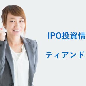 IPO投資|ティアンドエス IPO上場承認!(4055)