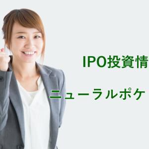 IPO投資|ニューラルポケット IPO上場承認!(4056)