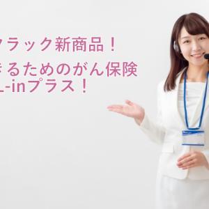 アフラックが新しいがん保険特約を販売!ALL-inプラス!