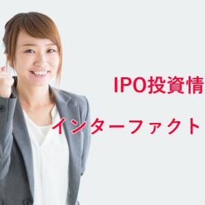 IPO投資|インターファクトリー IPO上場承認!(4057)
