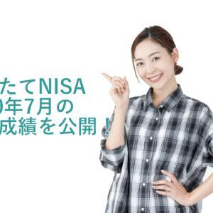 つみたてNISA【2020年7月運用成績】楽天・インデックス・ファンド