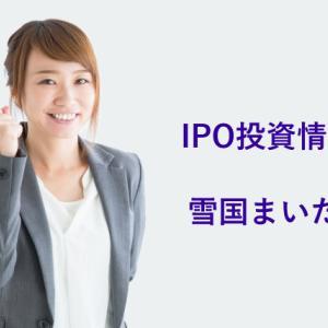 IPO投資|雪国まいたけ IPO上場承認!(1375)