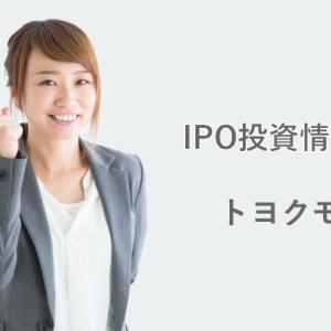 IPO投資|トヨクモ IPO上場承認!(4058)