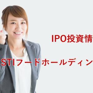 IPO投資|STIフードホールディングス IPO上場承認!(2932)