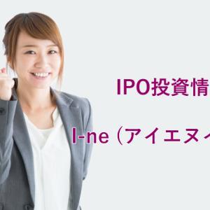 IPO投資|I-ne(アイエヌイー) IPO上場承認!(4933)