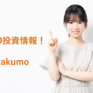 IPO投資|rakumo(ラクモ) IPO上場承認!(4060)