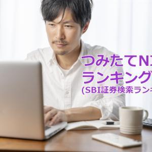 つみたてNISAランキング紹介(SBI証券検索ランキング R3.9.13付)