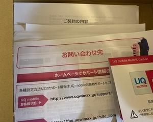UQのSIMカード届きました!①