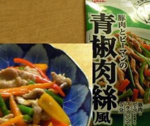 レトルト編 グリコ 青椒肉絲 カラーピーマンとニンニクの芽で旨い