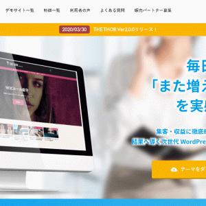 WordPressテーマTHE THOR(ザ トール)の評判-Web制作会社が辛口評価