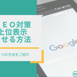 SEO対策でGoogleに上位表示させる3つの方法