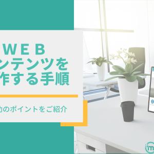 Webコンテンツ企画を制作する手順と成功のためのポイント