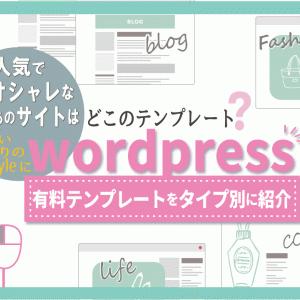 WordPress有料テーマおすすめ11選-SEOに強いWeb制作会社が厳選レビュー