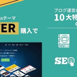 【本記事限定】WordPressテーマDIVER購入で10特典無料でGET!SEOマニュアル付き