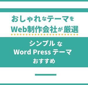 シンプルなWordPressテーマおすすめ11選-おしゃれなテーマをWeb制作会社が厳選