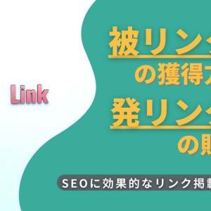 被リンクの獲得方法と発リンクの貼り方|SEOに効果的なリンク掲載方法とは