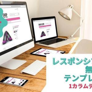 レスポンシブ対応の無料ホームページテンプレートテンプレート6選-1カラムデザインのHP