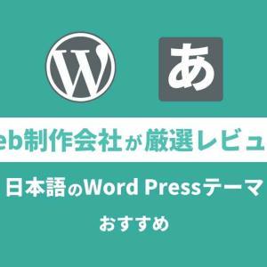 日本語のWordPressテーマおすすめ11選ー初心者でも作れるおしゃれなサイトをWeb制作会社が厳選レビュー