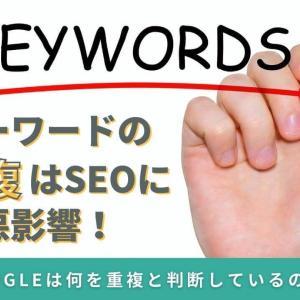 SEOに悪影響なキーワードの重複とはどんな状況?Googleはどのように重複を判断しているのか